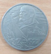 ПРОДАМ!!!! 1 рубль 1977 года 60 лет Октября