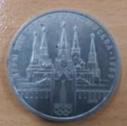 ПРОДАМ!!!! 1 рубль 1978 года Олимпиада 80 Кремль