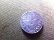 ПРОДАМ!!!! Серебрянная монета 50 копеек 1921 года
